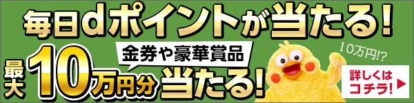 dポイント!紹介バナー